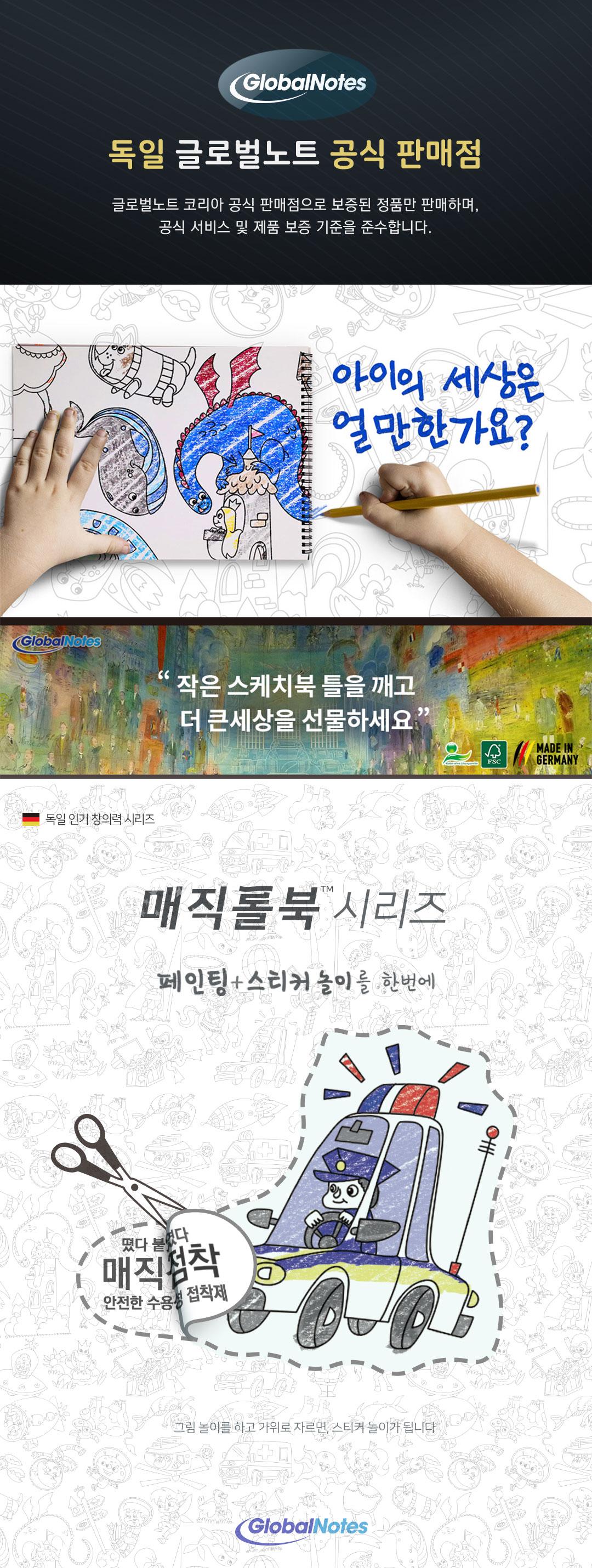 글로벌노트, 스케치북, 매직롤, 컬러링북
