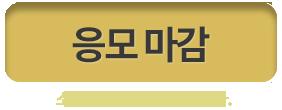 럭스360 무료 체험단 신청/문의하기 버튼 마감