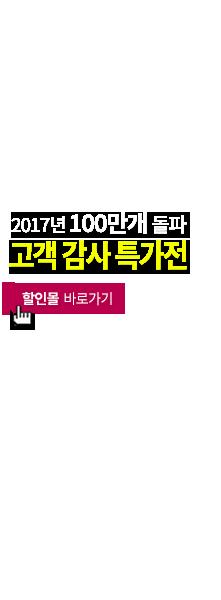2017년 100만개 판매 돌파 고객 감사 특가전 오픈 - 아이그림 할인몰 바로가기