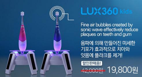 비바텍, 신제품, 음파칫솔, 럭스360, 어린이칫솔, LED, 전동칫솔, 놀이